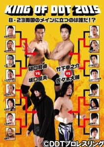 kingofddt2015-semi