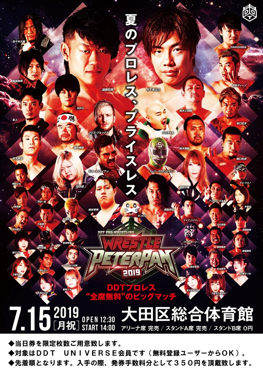 Image result for ddt wrestling peter pan 2019